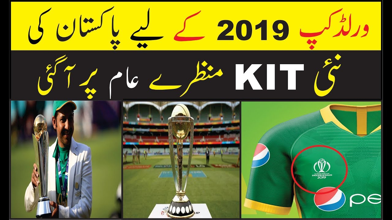 PAkistan Team New Kit |  World Cup 2019 | New Kit For World Cup 2019 | Team Pakistan