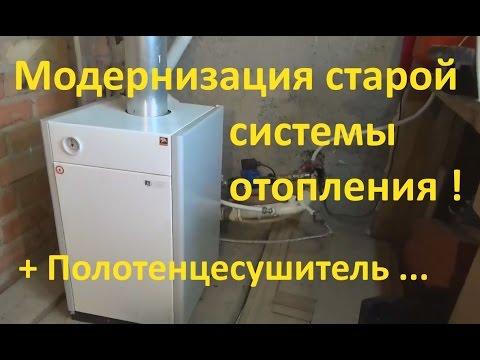 Отопление частного дома своими руками и установка полотенцесушителя