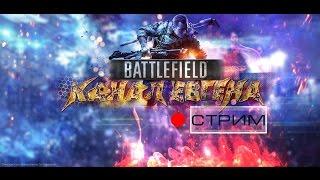 Стрим по игре Battlefield 1. Open Beta