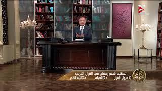 وإن افتوك - سعد الدين الهلالي   استقبال شهر رمضان وزكاته وتراويحه - 20  أبريل 2018 - الحلقة الكاملة thumbnail