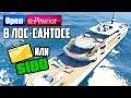 Дырявая лодка или Яхта мажора. Орел и Решка. GTA 5 Online #5
