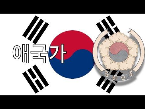 "National anthem of South Korea: ""애국가""(Aegukga)(Rock version)(ENGLISH LYRICS)"
