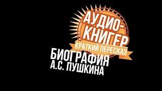 КРАТКО Биография Пушкина А.С.
