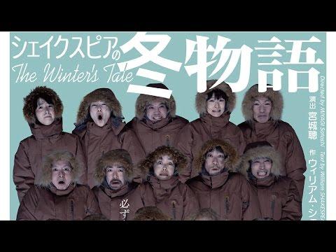 SPAC『冬物語』PV