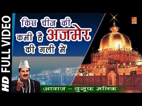 Kis Cheez Ki Kami Hai Ajmer Ki Gali Mein | Yusuf Malik New Album Song | Ajmer Shaif Dargah Qawwali