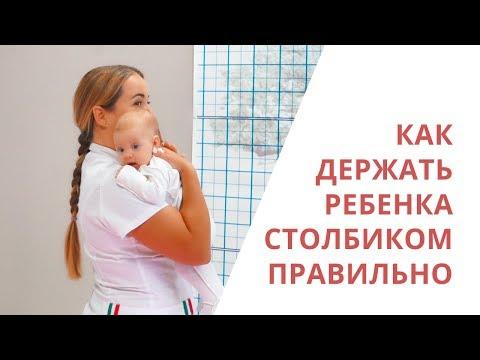 Как правильно держать ребенка столбиком - Галина Игнатьева