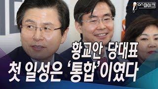 황교안 자유한국당 당대표 첫 최고위원회의 모두발언[ON 마이크]