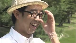 おぎやはぎのそこそこスターゴルフ2 ガダルカナルタカさん編.