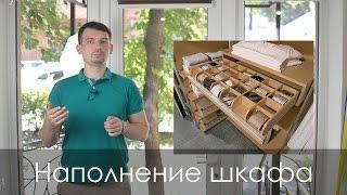 видео Наполнение шкафа
