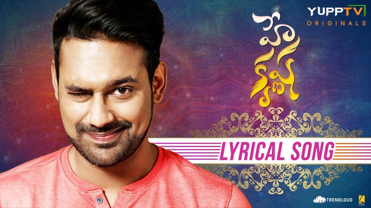 Hey Krishna Lyrical Song | Varun Sandesh | Kashish Vohra | Viva Harsha |  YuppTV Originals