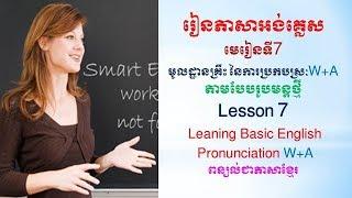 Lesson 7 Learning Basic English Pronunciation Vowel/W+A/#មូលដ្ឋានគ្រឹះ នៃការប្រកបស្រៈW+A