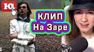 ЗАБЛОКИРОВАЛИ клип Альянс НА ЗАРЕ в YouTube