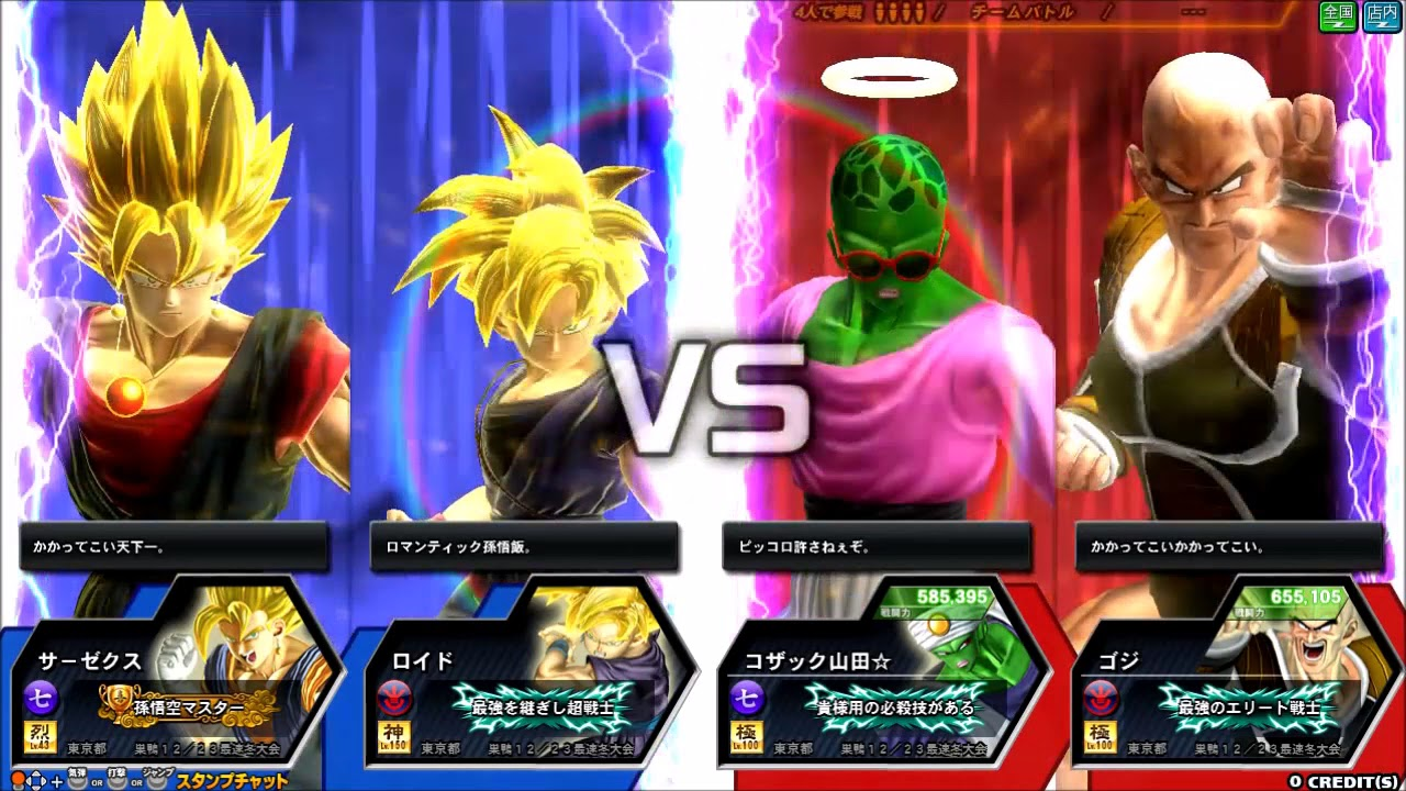Dragon ball Z Super Battle Power Level 105