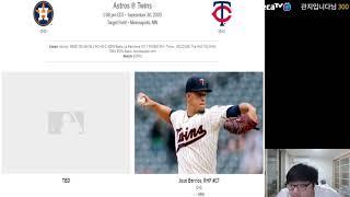 9월30일 MLB분석 - 추석선물