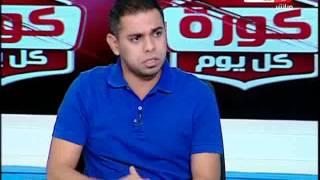 كورة كل يوم | لقاء كهربا وجنش ومصطفي طلعت يحتفلون مع كريم حسن بالفوز بكأس مصر
