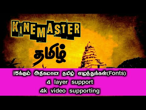 Kinemaster tamil mod version/ 15 above tamil fonts/4 layer and 4k video  support/ mod by shadow Creat
