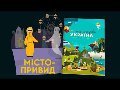 5 серія «Книга-мандрівка. Україна». Чорнобиль