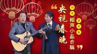 欢声笑语·春晚笑星作品集锦:冯巩&郭冬临 | CCTV春晚