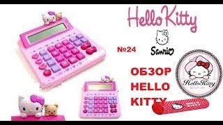 Hello Kitty(Хеллоу Китти)-игрушка,пенал,расческа......(Hello Kitty(Хеллоу Китти)-игрушка,пенал,расческа,калькулятор Видеобзор на хеллоу китти., 2014-02-21T20:42:56.000Z)
