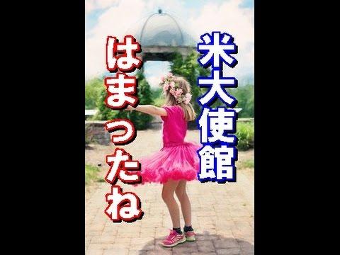【海外の反応】ケネディ大使と米大使館で踊ってみた「恋ダンス」の振り付け動画がやばい。日本のドラマ「逃げるは勝ちだが役に立つ(逃げ恥)」がこんなにも影響力があるとはw。