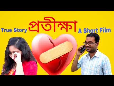 Protikhsa | প্রতীক্ষা | A Short Film | Based On A True Story | BONGO UTubers |