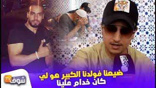 أول تصريح لعائلة الشاب لي قتلوا مهاجر مغربي فكسيدة  بمراكش