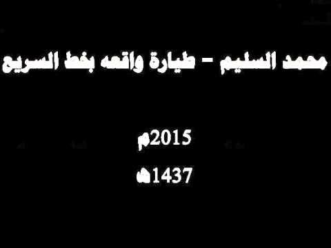 محمد السليم -  طيارة واقعه بخط السريع  (2015م & 1437هـ)