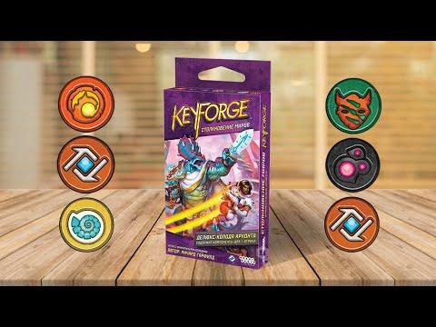 KEYFORGE #4: Волшебница Добрыдник Vs Иллюзионист Блэйд | Играем в карточную игру