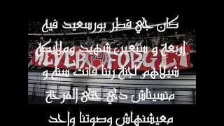 اغنية ذكرى الشهيد كاملة مع الكلمات - Zekra EL Shahed Full With Lyrics