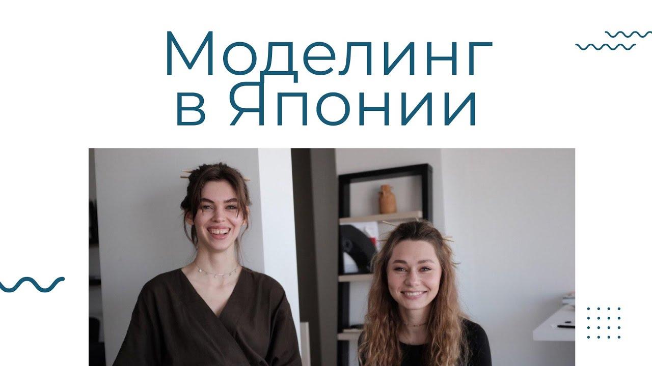О работе моделей в японии работу для девушки в перми