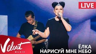 Live: Ёлка - Нарисуй мне небо (Crocus City Hall, 18.02.2017)