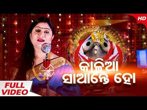 KALIA SANTE HO - Studio Version | Jagannath Bhajan by Namita Agrawal | Sidharth TV | Sidharth Music