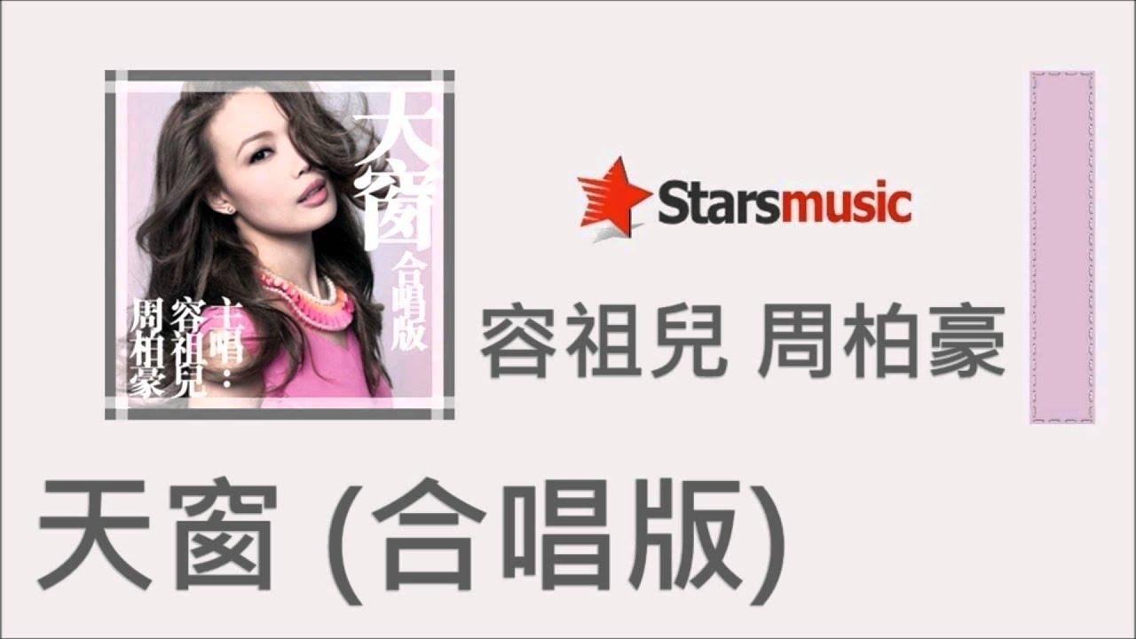 容祖兒 周柏豪 - 天窗 (合唱版) - YouTube