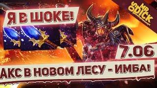 АКС В НОВОМ ЛЕСУ С НОВЫМ АГАНИМОМ - ИМБА!!! ПАТЧ 7.06   AXE DOTA 2