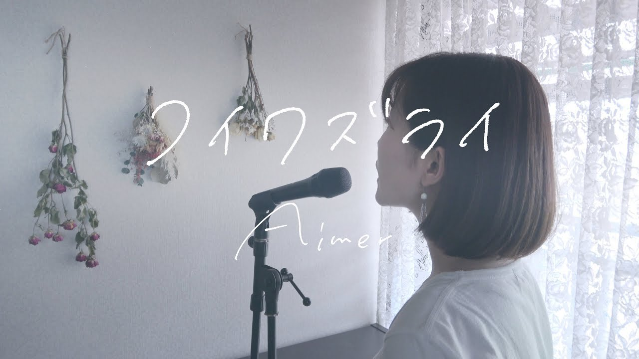 《歌詞付き》Aimer - コイワズライ(AbemaTV「白雪とオオカミくん ...