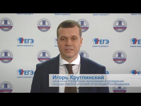 """Картинки по запросу """"игорь круглинский о гиа 2021 года"""""""