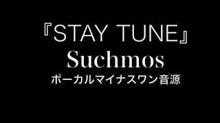 『STAY TUNE』 Suchmos 【カラオケ音源】ボーカル用です。 この楽曲の他...