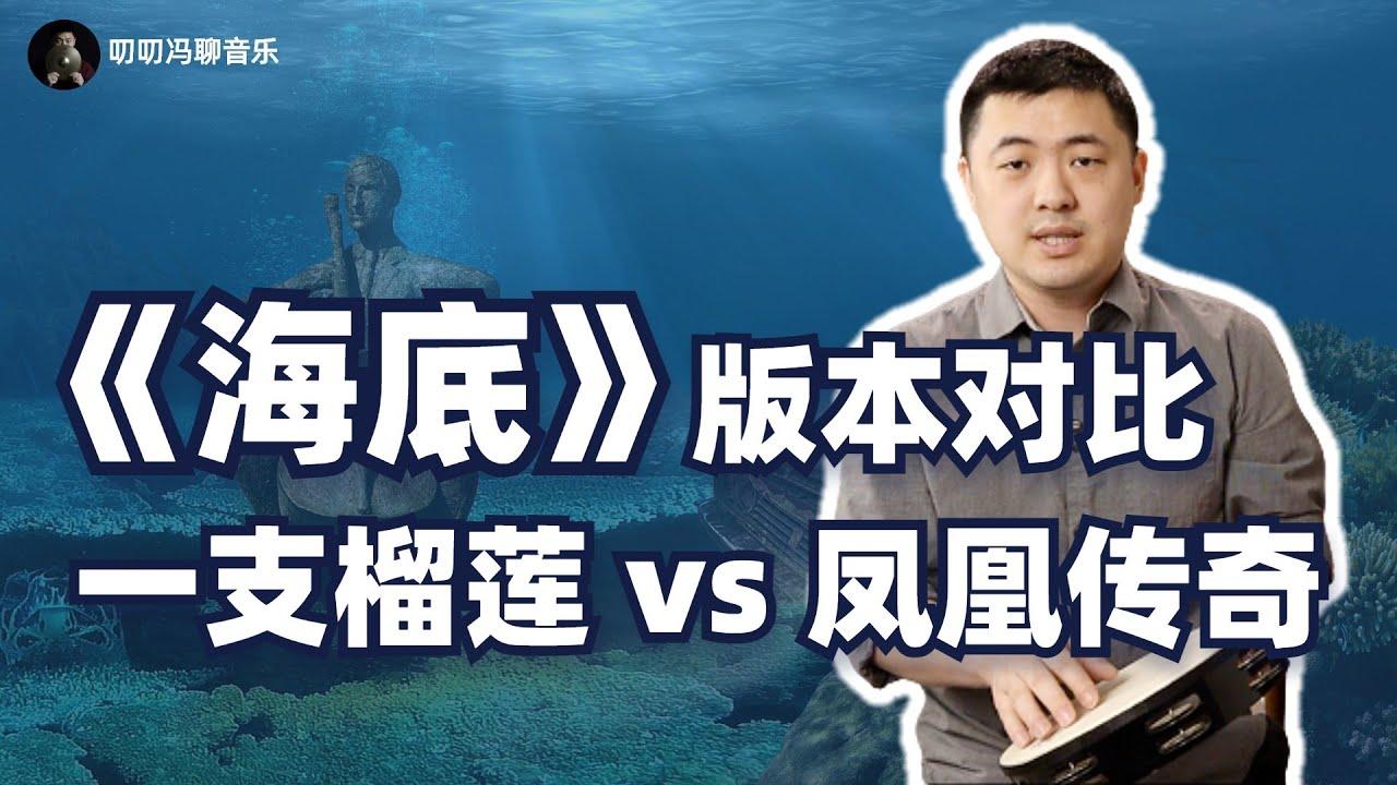 一首《海底》,两种情绪,这是如何做到的?凤凰传奇 vs 一支榴莲,两个版本大对比!
