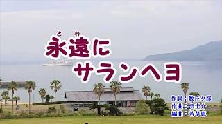 『永遠にサランヘヨ』パク・ジュニョン カラオケ 2019年(令和元年)5月29日発売