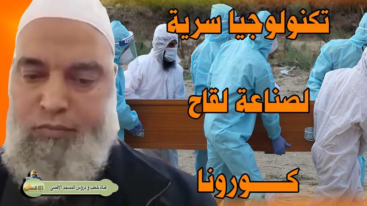 الشيخ خالد المغربي | تكنولوجيا سرية لصناعة مطعوم كورونا تعرف عليها الان