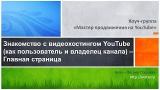 Знакомство с видеохостингом YouTube (как пользователь и владелец канала). Главная страница, 1 неделя