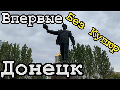 Реальный Донецк. Мурашки