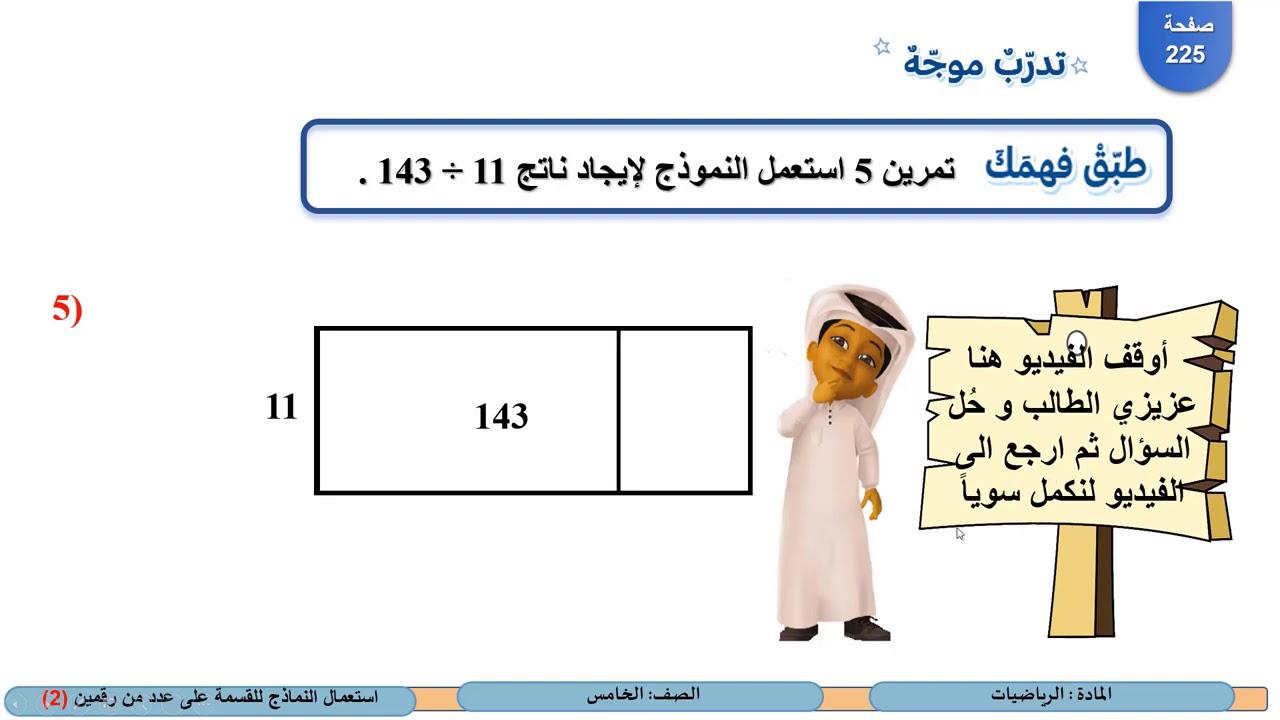 الصف الخامس الرياضيات استعمال النماذج للقسمة على عدد من رقمين 2 Youtube