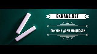 EKRANE.NET - ПОКУПКА ДОЛИ МОЩНОСТИ ЗА 0.05 BTC