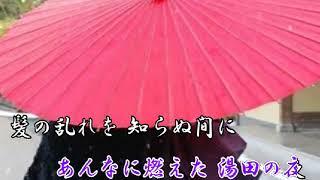 作詞 田村和男 作曲 鈴木 淳 編曲 前田俊明 (ご紹介作品)