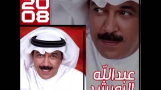 Abdullah Al Rowaished ... Qabel Nabaeid | عبد الله الرويشد ... قبل نبعد