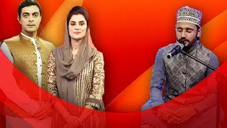 Baixar Baraan e Rahmat on Aaj Entertainment - Iftar Transmission - Part 1 - 31st May 2017 - 4th Ramzan