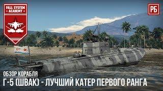 Г-5 (ШВАК) ЛУЧШИЙ СРЕДИ ПЕРВЫХ КАТЕРОВ В WAR THUNDER