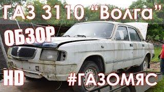 #ГАЗОМЯС /Автобои/. Шаг 2. Взяли Волгу! Обзор ГАЗ 3110