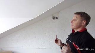 Визуальное выравнивание потолка за «копейки»(Я отвечу на ВСЕ ВАШИ ВОПРОСЫ ПО РЕМОНТУ: http://remontkv.pro/consult Подпишитесь на новые видео: http://remontkv.pro/new Видеокурс..., 2014-02-07T11:36:54.000Z)